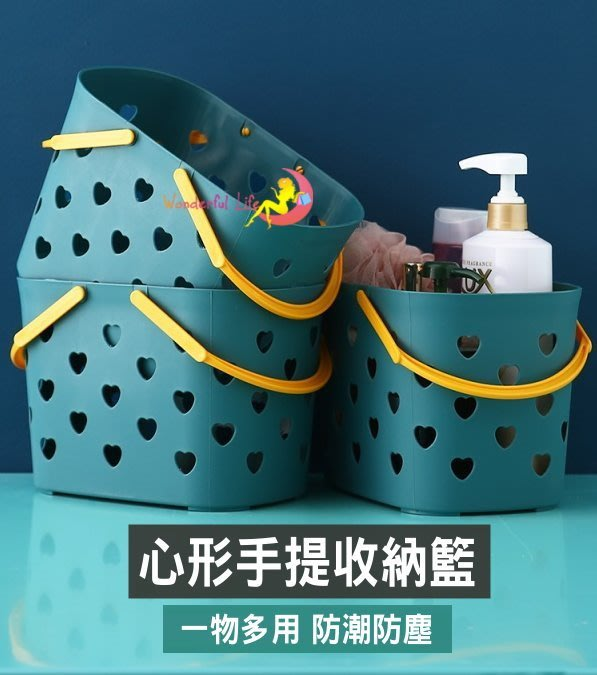 【天天出貨】浴室收納籃 雜物收納 桌面收納 鏤空洗澡籃 心形沐浴籃子 手提籃 手提洗澡籃 收納盒 置物盒 收納籃