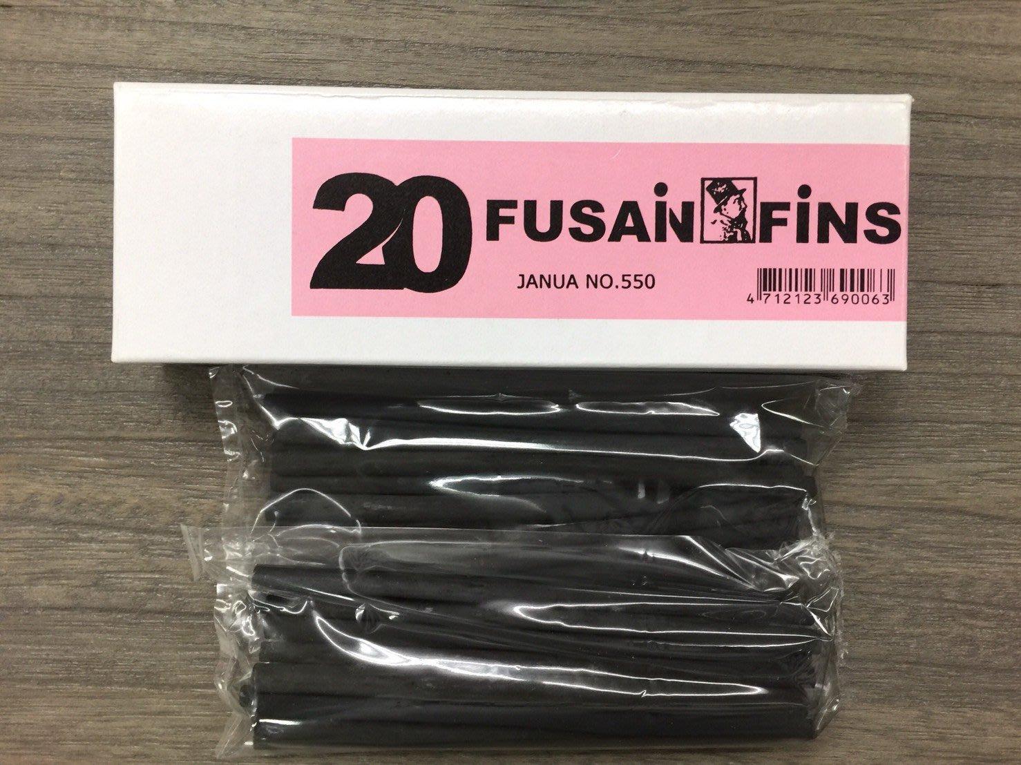藝城美術►炭筆 JANUA 老人牌 No.550 日本製 素描木炭筆 (20入)