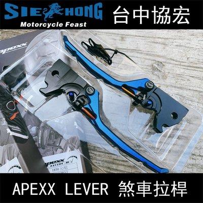 【台中協宏】APEXX LEVER 可調煞車拉桿 手煞車功能 FORCE SMAX 勁戰四代 BWSR OZS 彪琥