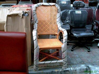 高雄 永成 全新 傳統籐製辦公椅/藤椅/休閒椅/老人椅