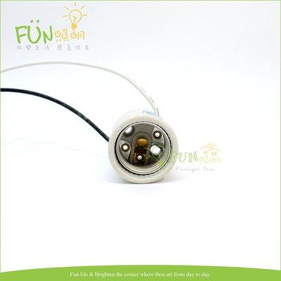 [Fun照明] E27燈頭 瓷燈頭 附線 陶瓷燈頭 附約35公分線 適用於一般 E27螺旋 LED 燈泡 桃園市