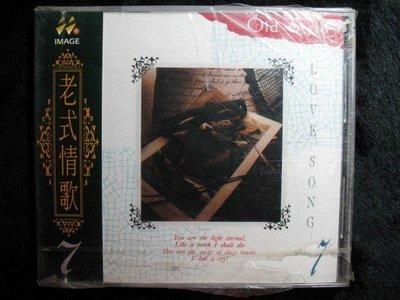 西洋 老式情歌 7 - OLD STYLE LOVE SONG 7 - 全新未拆 - 81元起標 R458