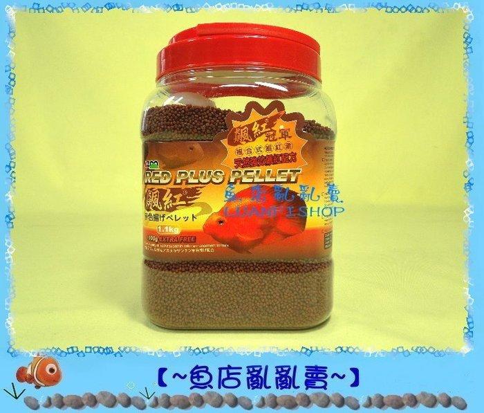 【~魚店亂亂賣~】台灣AZOO愛族 血鸚鵡飆紅漢堡飼料1.1K小粒/大粒 揚色增艷極品