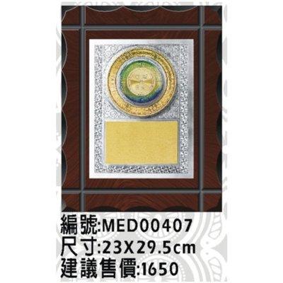 櫥窗式藝品 獎狀框 MED00407