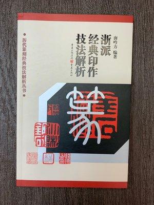 正大筆莊~『浙派經典印作技法解析』 篆...