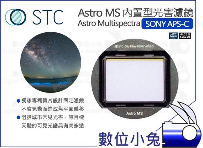數位小兔【STC Astro MS SONY APS-C 內置型 光害濾鏡】公司貨 多波段 抗光害濾鏡 天文 星雲濾鏡