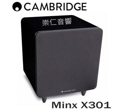 台中『 崇仁音響發燒線材精品網』Cambridge Audio Minx X301 迷你小鋼砲超重低音