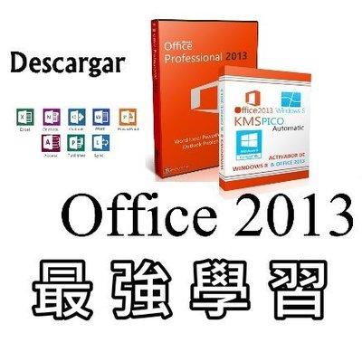 office 2013 影音教學-Word、Excel、PowerPoint,行政、助理、工讀、文書處理無往不利