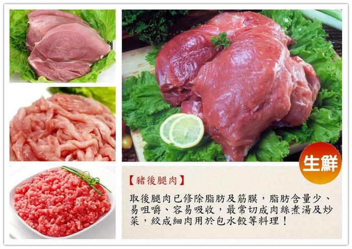 【生鮮豬後腿肉 600克】純瘦肉 可切成肉絲 肉片 修除脂肪及筋膜 少油脂 容易咀嚼 好吸收 新鮮電宰 『即鮮配』