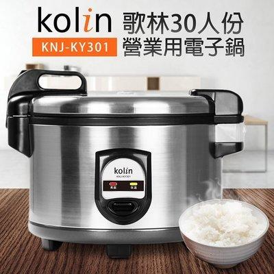㊣ 龍迪家 ㊣ 【Kolin 歌林】30人份營業商用電子鍋(KNJ-KY301)