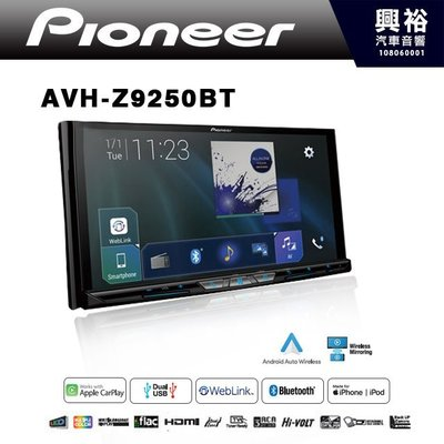 ☆興裕汽車音響☆ 【Pioneer】AVH-Z9250BT 7吋CarPlay DVD觸控螢幕主機*
