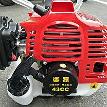 響磊 43CC 硬管 割草機 肩掛式割草機 除草機 打草機 修草機 特價3980元 限量10台 另售鏈鋸、噴霧機