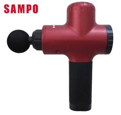 SAMPO 聲寶筋膜震動按摩槍 ME-D2002CL