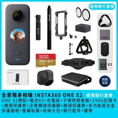 【極限騎行套裝】獨家電池現貨 影石 Insta360 ONE X2 360度全景相機運動相機防抖數碼直播攝像機 IPX8