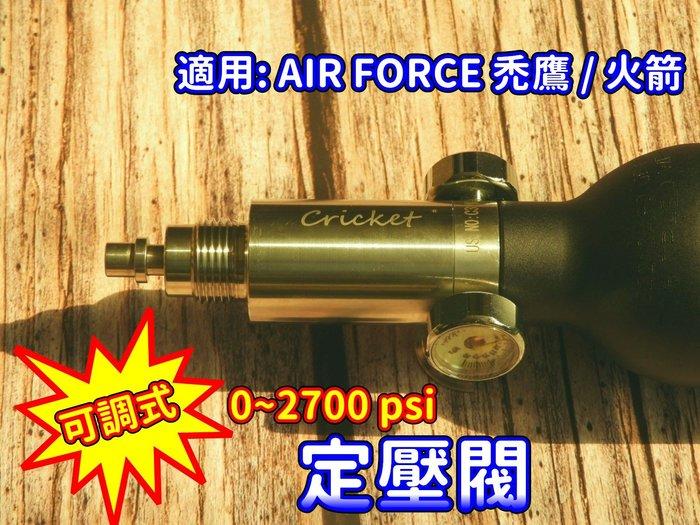 Cricket禿鷹及台禿火箭專用可調整(內調式) 0-2700PSI定壓閥