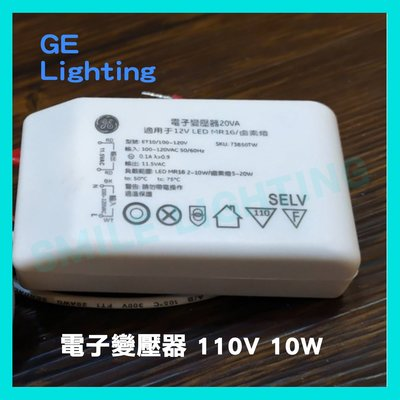 10W 電子變壓器 110V  可搭配 LED MR16 杯燈 奇異 含稅 桃園市