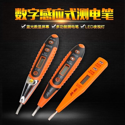 電筆多功能數顯測電筆低壓驗電筆電工工具家用線路檢測感應試電筆【每個規格價格不同】