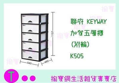 聯府 KEYWAY 加賀五層櫃(附輪) K505 收納櫃/整理櫃/置物櫃 (箱入可議價)