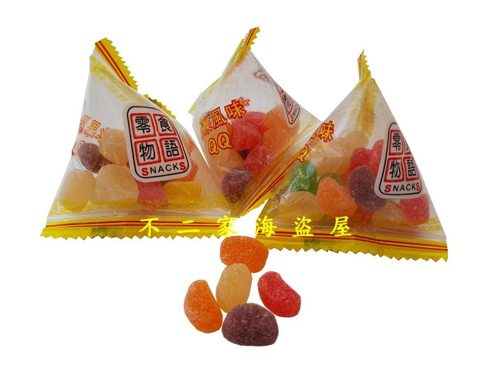 【不二家海盜屋】超取滿799元免運費-水果風味QQ軟糖三角包--300g99元--水果粒豌豆QQ軟糖