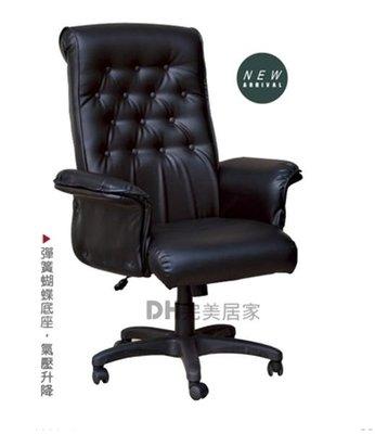 【DH】貨號B446-02《黑色貴族》主管椅/辦公椅/電腦椅˙時尚質感辦公椅˙主要地區免運