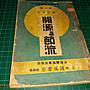 絕版 ~ 1940年《開源與節流》裴小楚著 上海慧...