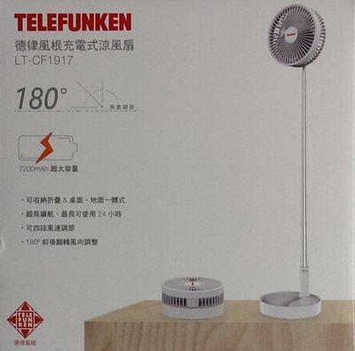 ~玩美主義~德律風根 充電式移動式伸縮涼風扇 LT-CF1917!台灣公司貨有保固