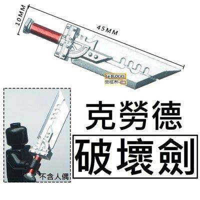樂積木【當日出貨】第三方 克勞德 破壞劍 電鍍版 袋裝 巨劍 非樂高LEGO相容 太空戰士 電玩