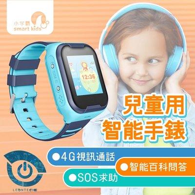 兒童電話手錶4G 升級款 防水 智慧手錶 GPS 定位 通話 LINE 視訊 可插SIM卡 30萬像素
