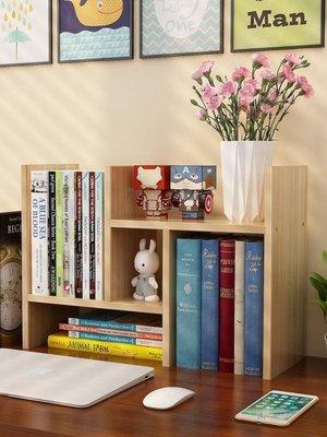 書架簡易桌上置物架簡約現代學生用宿舍小書櫃兒童收納辦公書桌面 LX 衣間迷你屋 交換禮物