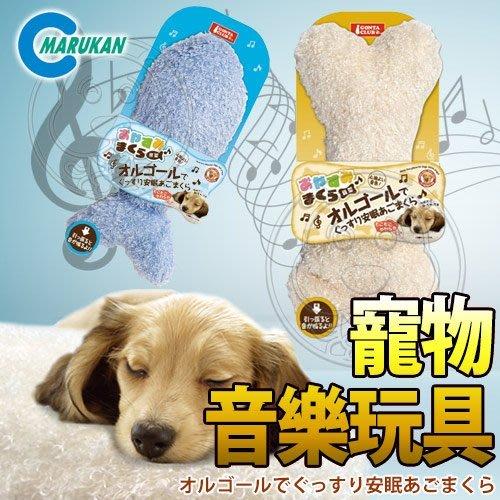 【🐱🐶培菓寵物48H出貨🐰🐹】MARUKAN》MK-DP-235/DP-236骨頭造小魚型音樂玩具 特價799元