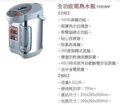 ☆達奕☆全新-元山4.8L全功能電熱水瓶YS-519AP/YS519AP (電動給水)
