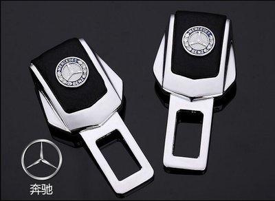 賓士benz安全帶卡夾保險帶插扣專用W212 213 W205 202 210 W219 207 211消音器 一對裝