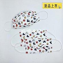 【玲瓏生活】現貨50入 白底創意米奇口罩 一次性成人口罩 兒童口罩 印花口罩 95+熔噴布