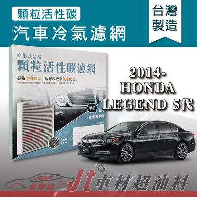 Jt車材 - 蜂巢式活性碳冷氣濾網 - 本田 HONDA LEGEND 2014年後 有效吸除異味 - 台灣製 附發票