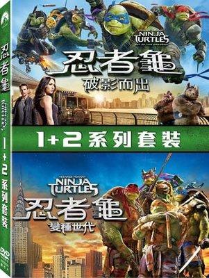 合友唱片 忍者龜 (1+2系列套裝) Teenage Mutant Ninja Turtles 1+2 DVD