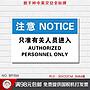 聚吉小屋 #工廠車間安全標識牌 只準有關人員...