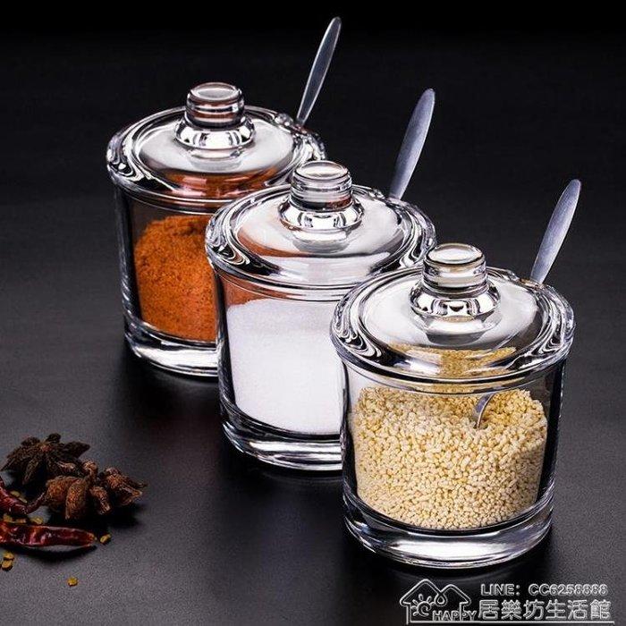 廚房調料盒調味罐套裝家用調味盒瓶鹽罐調料瓶調料罐收納盒佐料盒