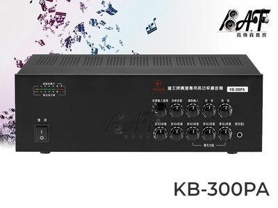 高傳真音響【 KB-300PA 】商用純擴音機系列│適合公司、工廠、商店│鐘王