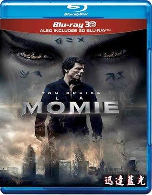 迅達BD25G快門3D藍光影片-3D-736神鬼傳奇新木乃伊 The Mummy (2017)(快門式3D2D)