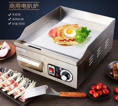 扒爐煎台 電扒爐商用電熱手抓餅機器魷魚台灣鐵板燒設備冷面銅鑼燒機