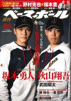 WBC特集【第1弾】 世界一をつかみ取れ!  侍japan 大谷翔平 經典賽
