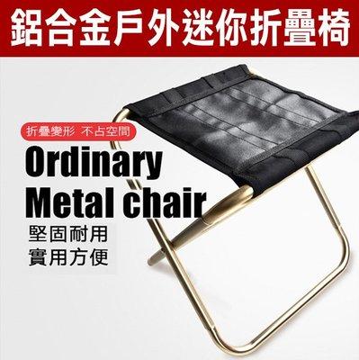 鋁合金戶外迷你折疊椅 登山露營用【現貨+預購】