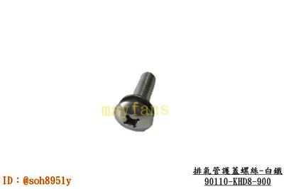 《光陽原廠》排氣管護蓋螺絲 特殊螺絲 6*20 90110-KHD8-900 雷霆王 G6 MANY VJR