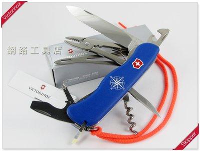網路工具店『VICTORINOX維氏 15用 Skipper船長-藍色』(型號 0.8593.2W) #1