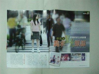 {星光三班} 徐佳瑩 跪求星光原諒 * 雜誌內頁3張4頁 2010年