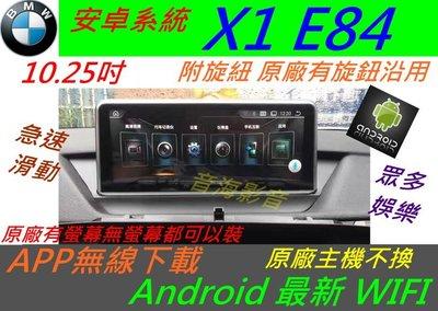 安卓版 BMW X1 e84 音響 Android 主機 觸控螢幕 導航 USB 汽車音響 倒車影像 藍牙 彰化縣