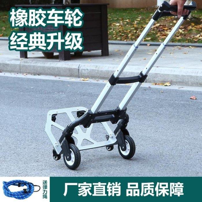 拉桿車便攜摺疊購物車 推車手拉車 小拖車拉貨載重王禮物