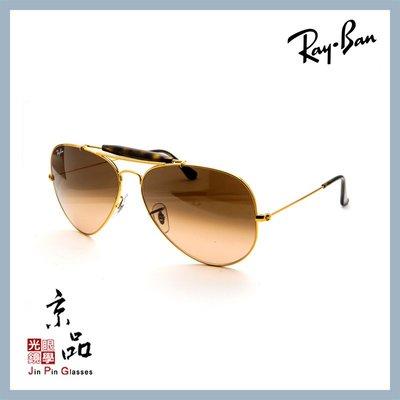 【RAYBAN】RB3029 9001 A5 62mm 金銅色 漸層茶鏡片 雷朋太陽眼鏡 公司貨 JPG 京品眼鏡