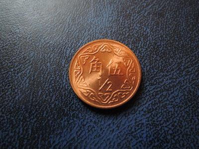 【寶家】古幣絕版幣 民國七十年-正面梅花-背面伍角-1/2直徑18mm[品項如圖]未使用過@182