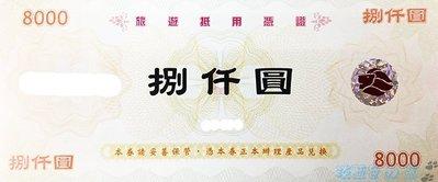 ✪淡藍色ㄉ窩✪雄獅 貴賓專屬旅遊抵用券/兌換券(面額8000元)全台門市均可使用~93折出售